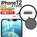 iPhone 12 ガラス フィルム アイフォン Pro mini ProMax 全面 保護 ガード 埃防止 スピーカー……
