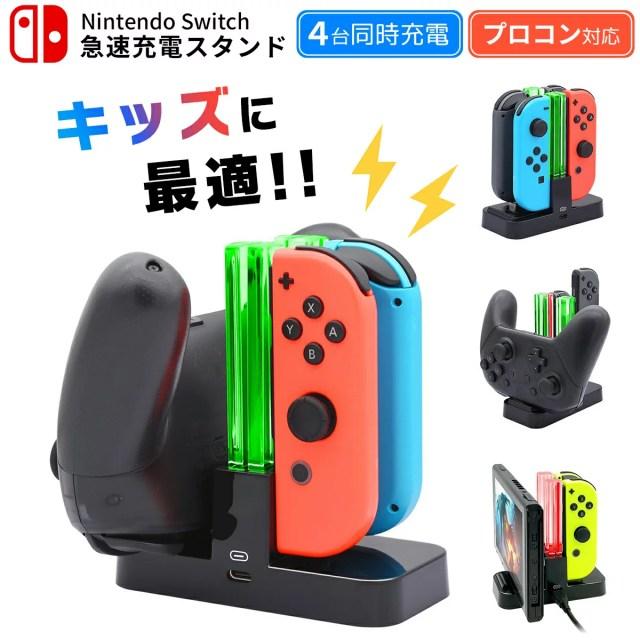 【即日発送】 Nintendo Switch スイッチ 4台同時充電 ジョイコン プロコン 充電スタンド Joy-Con コントローラー 充電 充電器 任天堂 ニンテンドー【送料無料】ポイント消化