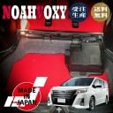 NOAH/VOXY/ノア/ヴォクシー/80系専用ラゲッジアンダーマット