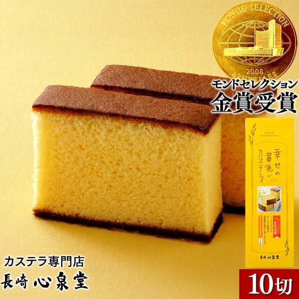幸せの黄色いカステラ0.8号 送料無料 SL T801 スイーツ 和菓子 お菓子 長崎カステラ カステラ