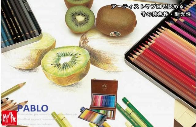 CARAND'ACHE PABLO 油性 色鉛筆 パブロ 単色 No201?No290
