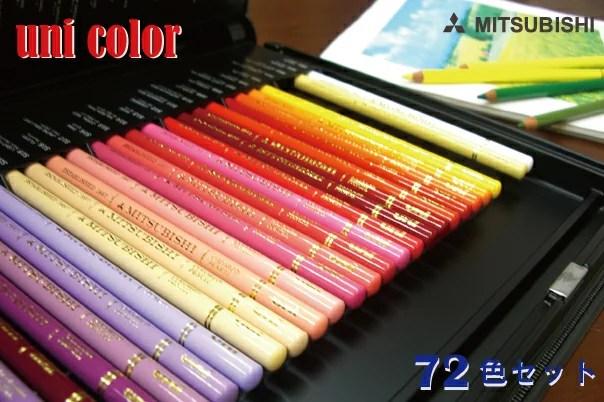 【エントリーでポイント10倍】三菱鉛筆 ユニカラー 72色セット 色鉛筆