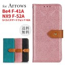 Arrows Be4 F-41A/NX9 F-52A ケース らくらくホンf42aケース 手帳型 アローズ Be4 F-41A/NX9 F……