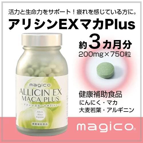 マジコ アリシンEXマカプラス にんにく マカ アルギニン 亜鉛 アリシン 健康食品 送料無料 疲れ
