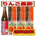 りんご黒酢 720ml×3本 カロリーオフ【送料無料!北海道・沖縄は除く】