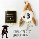 丹波なたまめ茶犬用無添加ガム【Sサイズ:超小型犬〜小型犬用】 30本入り×3袋セット /メール便送料無料