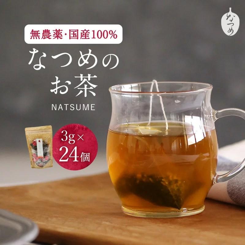 【更年期にお悩みの方へ。ノンカフェイン】なつめのお茶 NATSUME 24個入り(ナツメ 無農薬 国産 ティーバッ...
