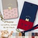 iphone12 ケース pro ケース iphone SE ケース se2 手帳 iPhone8 ケース おしゃれ iPhone SE 1……
