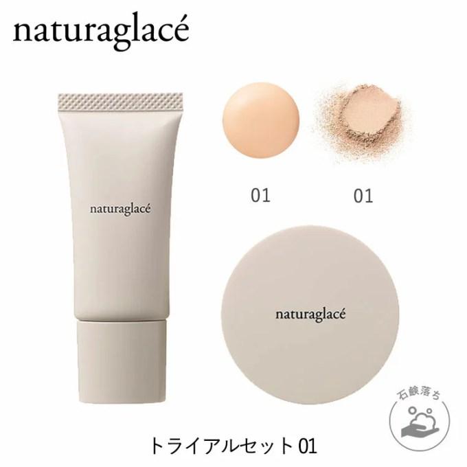 【送料無料】ナチュラグラッセ トライアルセット 01 シャン