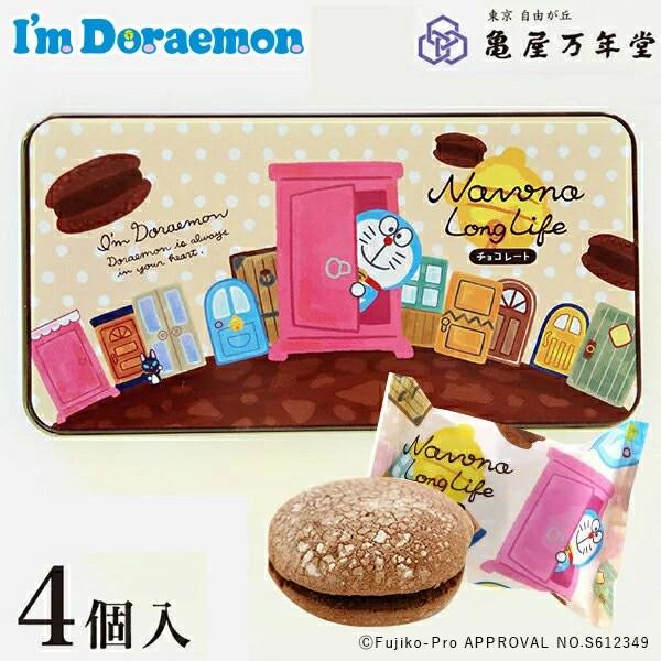 ドラえもん ナボナ ロングライフI'm Draemon ナボナLongLife亀屋万年堂 ブッセ 焼菓子 ソフトカステラ チョコレート クリーム チョコクリーム やわらかい お菓子 ギフト プレゼント 東京 自由が丘