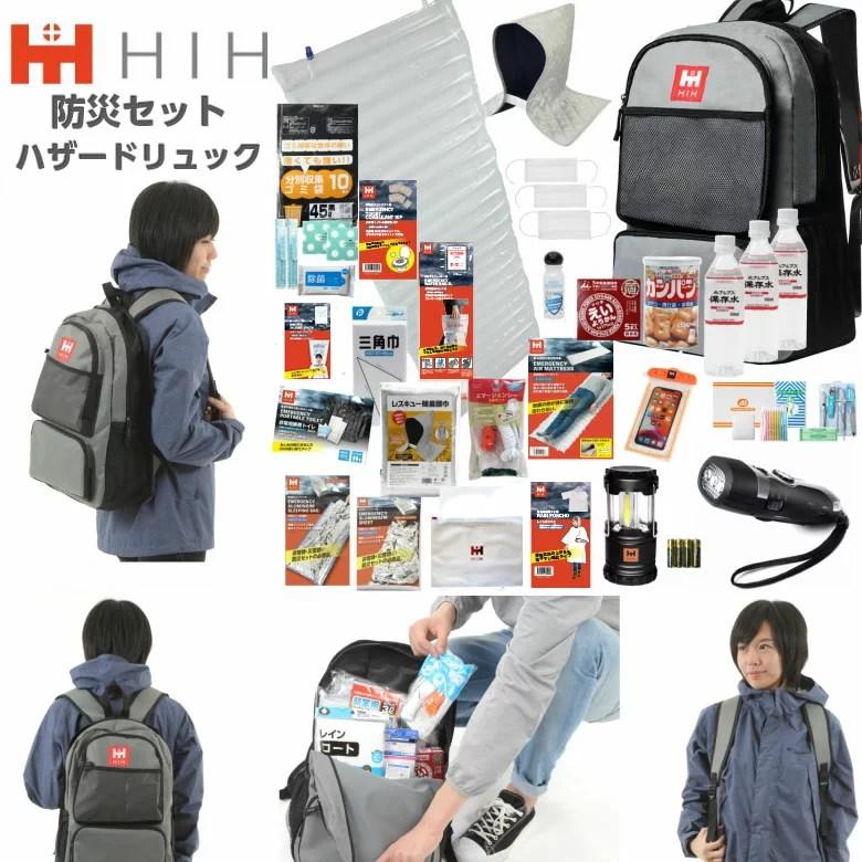 防災セット HIH ハザードリュック 福島県の被災者考案の「非常用持ち出し袋36