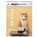 ネコリペーパ−8号 2016年夏号 ネコリパ新聞(GIFU)