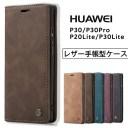 huawei p30 lite ケース huawei p20 lite ケース huawei p30 pro ケース huawei p30 ケース カバー 手帳型 手帳 レザー 革 ケース カー..