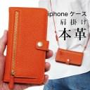 【15%OFFクーポン配布中!】iPhone12 ケース 手帳型 本革 肩掛け iPhone11 ケース iPhone12 pr……