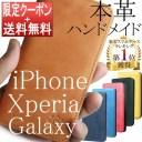 【限定クーポン配布中】iPhoneX Xperia 手帳型ケース 本革 ハンドメイド iPhone8/7 8/7plus 6s 6sPlus SE 5/5S XZ1 XZ1Compact XZ/XZs ..