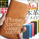 【圧倒的な高評価レビュー!】iPhone8 Xperia 手帳型ケース 本革 ハンドメイド iPhoneX 7 8/7plus 6s 6sPlus SE 5/5S XZ1 XZ1Compact X..
