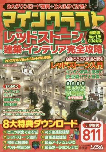 マインクラフトレッドストーン&建築・インテリア完全攻略[本/雑誌] / ProjectKK/著