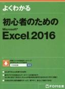 よくわかる初心者のためのMicrosoft Excel 2016[本/雑誌] / 富士通エフ・オー・エム株式会社/著制作