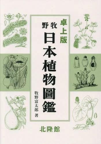 牧野日本植物圖鑑 卓上版[本/雑誌] / 牧野富太郎/著