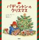 パディントンのクリスマス / 原タイトル:PADDINGTON AND THE CHRISTMAS SURPRISE[本/雑誌] (絵本「クマのパディントン」シリーズ) / マ..