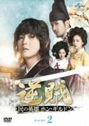 逆賊-民の英雄ホン・ギルドン- DVD-SET 2[DVD] / TVドラマ