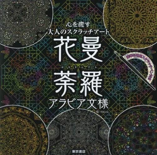 花曼荼羅 アラビア文様 (心を癒す大人のスクラッチアート)[本/雑誌] / Shizu/絵