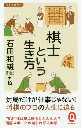 棋士という生き方 (イースト新書Q Q043 仕事と生き方)[本/雑誌] / 石田和雄/〔著〕