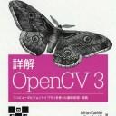 詳解OpenCV 3 コンピュータビジョンライブラリを使った画像処理・認識 / 原タイトル:Learning OpenCV 3[本/雑誌] / AdrianKaehler/著 GaryBradski/著 松田晃一/訳 小沼千絵/訳 永田雅人/訳 花形理/訳