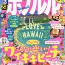 '19 るるぶホノルル (るるぶ情報版 D 2)[本/雑誌] / JTBパブリッシング