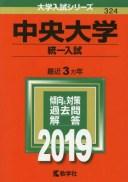 中央大学 統一入試 2019年版 (大学入試シリーズ)[本/雑誌] / 教学社