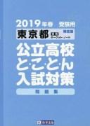 '19 東京都公立高校と・こ・と・ん入試[本/雑誌] / 教英出版