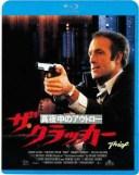 ザ・クラッカー/真夜中のアウトロー[Blu-ray] / 洋画