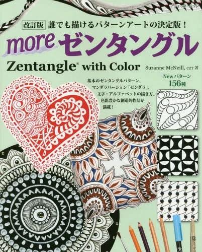 moreゼンタングル Zentangle with Color 誰でも描けるパターンアートの決定版! / 原タイトル:Zentangle3 原タイトル:Zentangle7ほか (ブティック・ムック)[本/雑誌] / SuzanneMcNeill/著 佐々木曜/訳