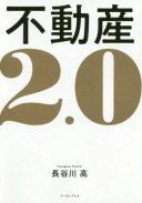 不動産2.0[本/雑誌] / 長谷川高/著