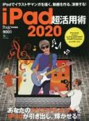 2020 iPad超活用術[本/雑誌] (エイムック) / エイ出版社