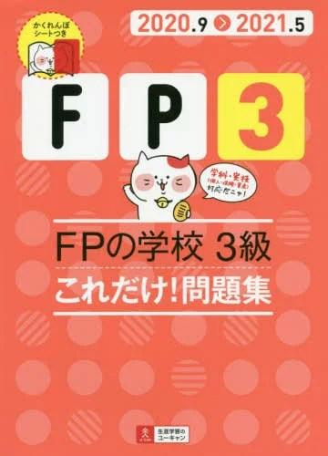 FPの学校3級これだけ!問題集 2020.9-2021.5[本/雑誌] / ユーキャンFP技能士試験研究会/編