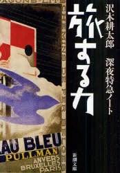 neobk 933198 - 旅をしたくなるおすすめの本3選