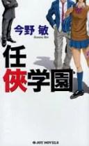 任侠学園 (JOY NOVELS)[本/雑誌] (新書) /