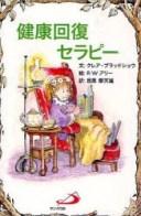 [書籍のメール便同梱は2冊まで]/健康回復セラピー / 原タイトル:Get Well Therapy[本/雑誌] (Elf‐Help) (単行本・ムック) / クレア・ブ..