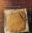 """[書籍のゆうメール同梱は2冊まで]/まいにち食べたい""""ごはんのような""""クッキーとクラッカーの本 バターも生クリームも使わない、からだ.."""