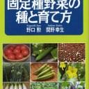 固定種野菜の種と育て方 (単行本・ムック) / 野口勲/著 関野幸生/著