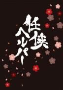 任侠ヘルパー スペシャル・エディション [Blu-ray]