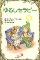 ゆるしセラピー / 原タイトル:Forgiveness Therapy[本/雑誌] (Elf‐Help) (単行本・ムック) / デイヴィッド・W・シェル/文 R・W・アリー..