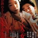 戦争と一人の女[DVD] / 邦画
