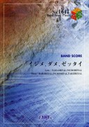 BAND SCORE PIECE No.1647 イジメ、ダメ、ゼッタイ by BABYMETAL (BAND SCORE PIECE No.1647)[本/雑誌] / フェアリー
