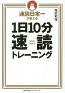 速読日本一が教える1日10分速読トレーニング[本/雑誌] / 角田和将/著