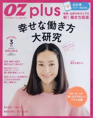 OZ plus(オズプラス) 2015年3月号 【表紙】 麻生久美子[本/雑誌] (雑誌) / スターツ出版 - CD&DVD NEOWING