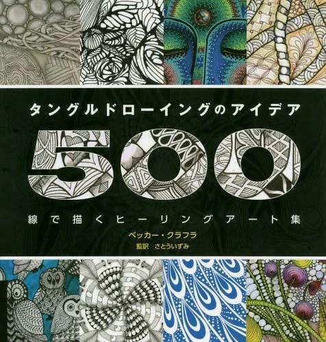 タングルドローイングのアイデア500 線で描くヒーリングアート集 / 原タイトル:500 Tangled Artworks[本/雑誌] / ベッカー・クラフラ/著 さとういずみ/監訳