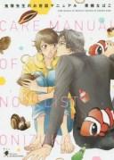 鬼塚先生のお世話マニュアル (H&C Comics)[本/雑誌] (コミックス) / 果桃なばこ/著