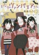 となりのヴァンパイアさん 2 (ニチブン・コミックス)[本/雑誌] (コミックス) / 高畠りょうこ/著